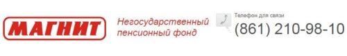 Пенсионный фонд Магнит официальный сайт и личный кабинет