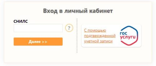 Регистрация личного кабинета Нефтегарант