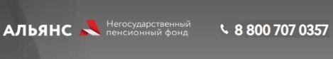 Личный кабинет НПФ Альянс