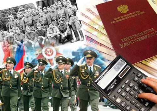 Расчет второй пенсии военным пенсионерам