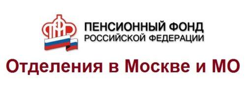 Телефон горячей линии ПФР Москва