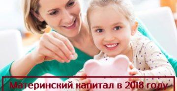 materinskiy-kapital 2018