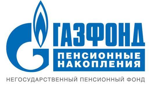 НПФ Газфонд официальный сайт и личный кабинет вход на сайте