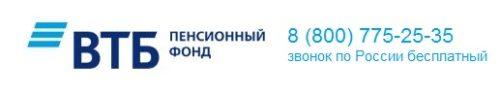 Пенсионный фонд ВТБ личный кабинет