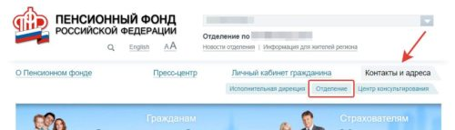 режим работы пфр в Кемеровской области