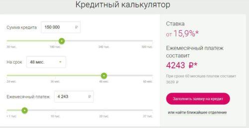 калькулятор для потребительского кредита тинькофф восход деньги займ скачать приложение