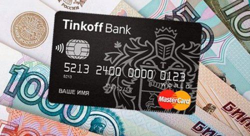 Потребительский кредит в Тинькофф Банке