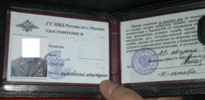 пенсионное удостоверение фото мвд
