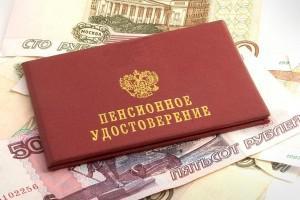 Где получить пенсионное удостоверение в спб