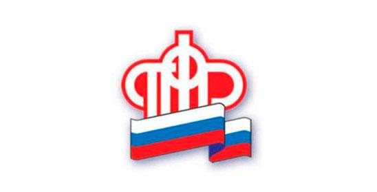 пенсионный фонд россии юридическая консультация