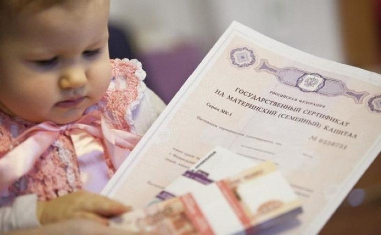 Положен ли материнский капитал за третьего ребёнка