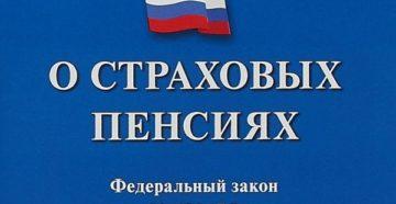 """Федеральный закон № 400-ФЗ """"о страховых пенсиях"""""""