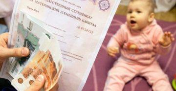 сертификат материнский капитал