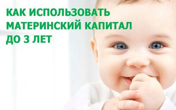 МК на детей