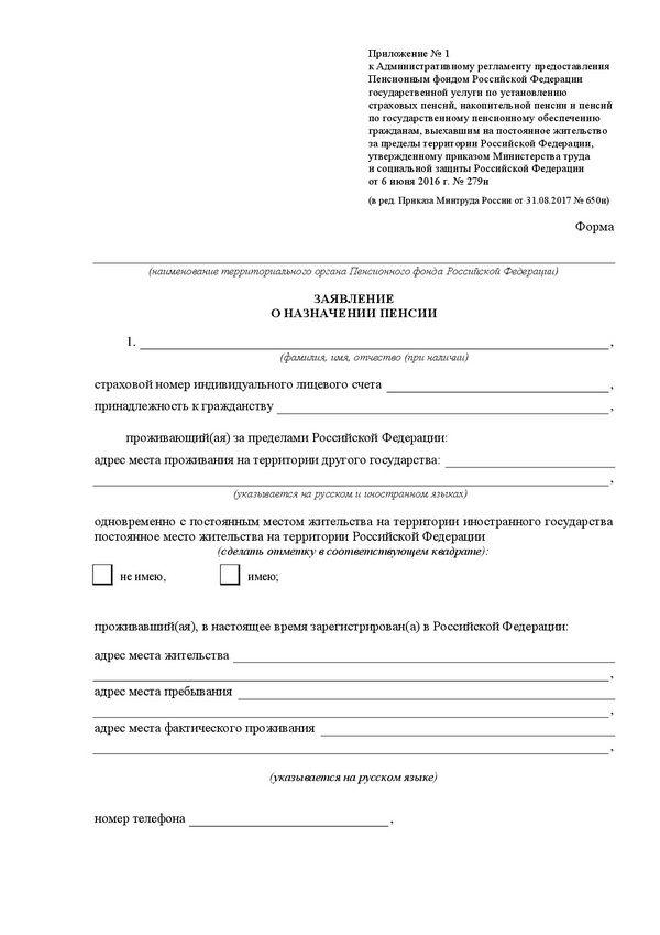 Заявление о назначении пенсионного содержания