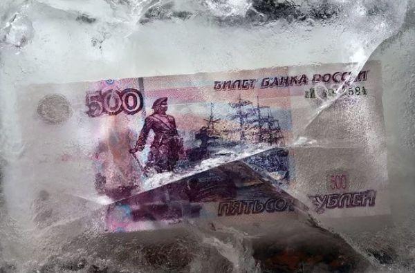 Замороженные деньги
